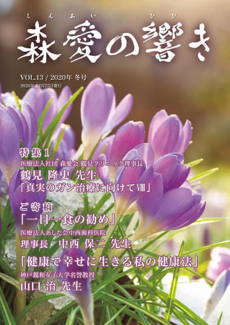 森愛の響き Vol.13 2020年 冬号