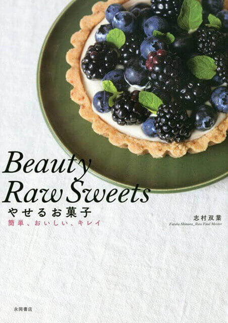 Beauty Raw Sweets やせるお菓子