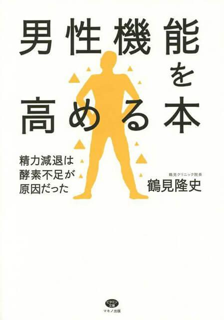 男性機能を高める本