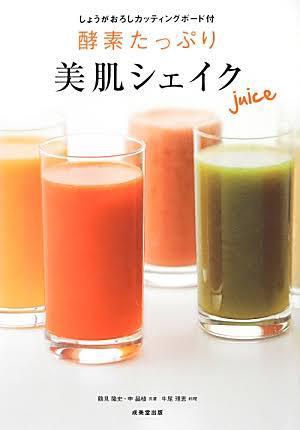 酵素たっぷり美肌シェイクjuice