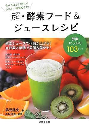 超・酵素フード&ジュースレシピ