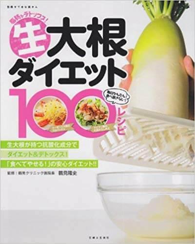 生大根ダイエット100レシピ