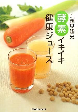 酵素イキイキ健康ジュース