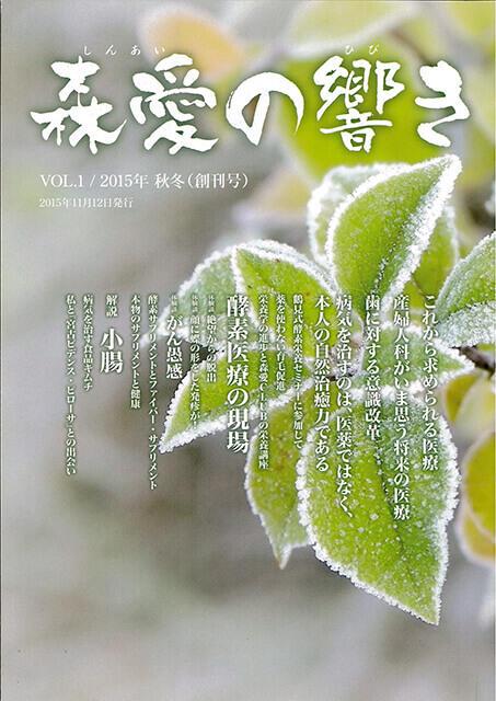 森愛の響き Vol.01 2015年 冬号