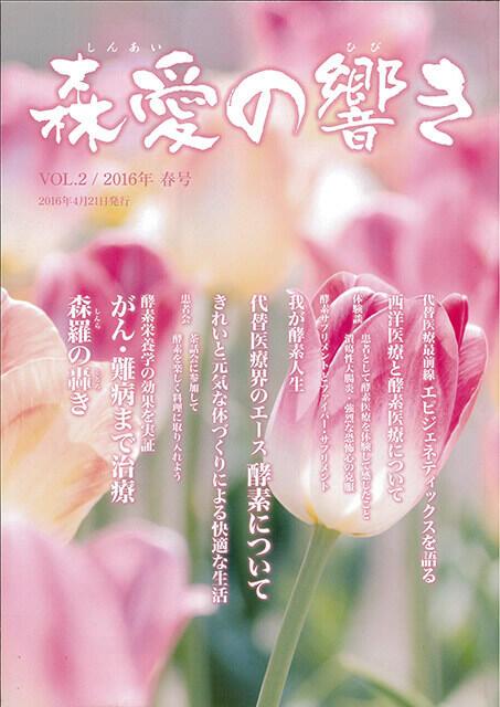 森愛の響き Vol.02 2016年 春号