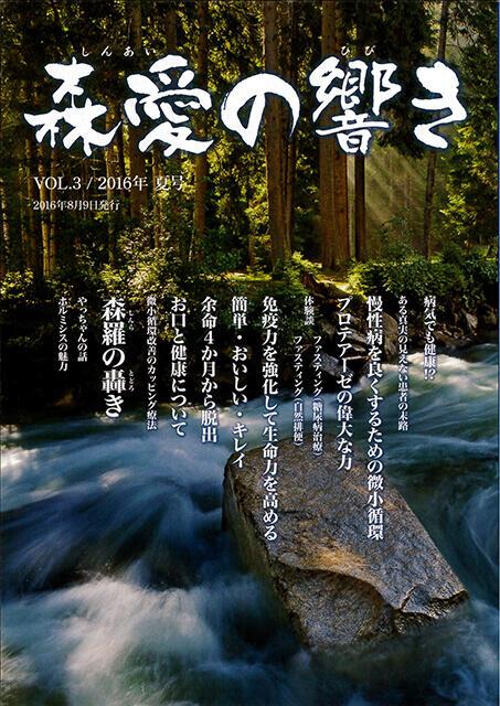 森愛の響き Vol.03 2016年 夏号