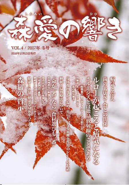 森愛の響き Vol.04 2016年 冬号