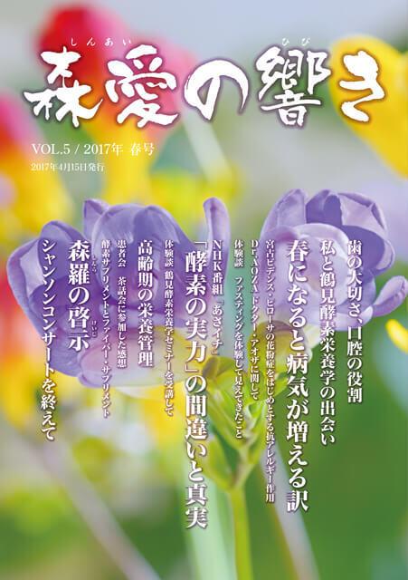 森愛の響き Vol.05 2017年 春号