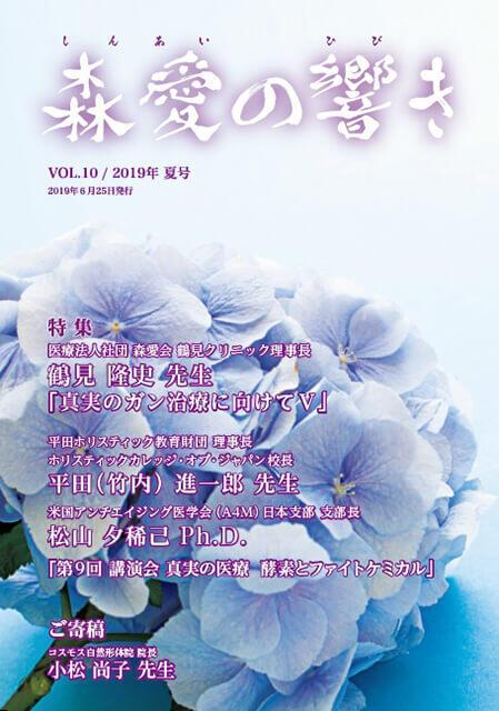 森愛の響き Vol.10 2019年 夏号