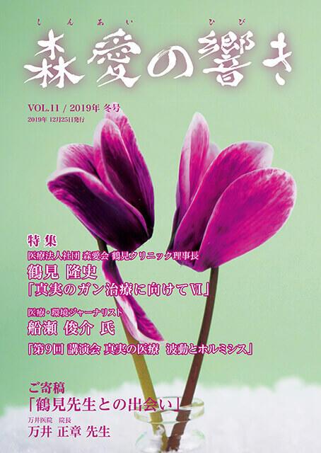 森愛の響き Vol.11 2019年 冬号
