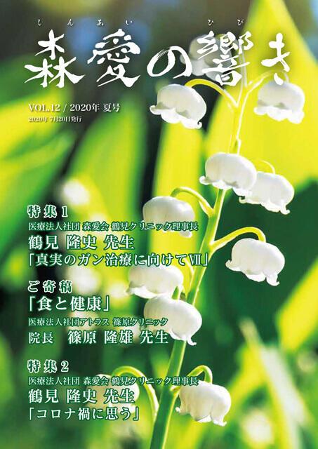 森愛の響き Vol.12 2020年 夏号