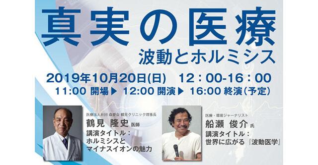 10月20日(日) 第9回講演会 真実の医療「波動とホルミシス」