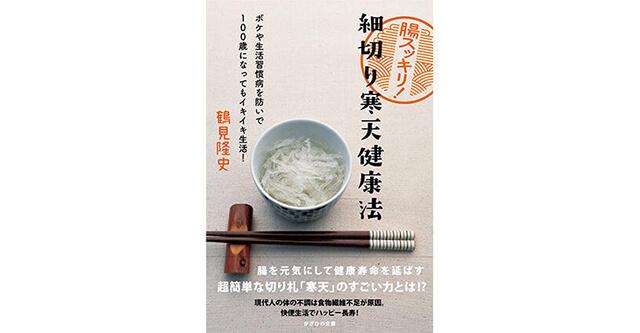 鶴見先生の新刊「腸スッキリ 細切り寒天健康法」が発売!