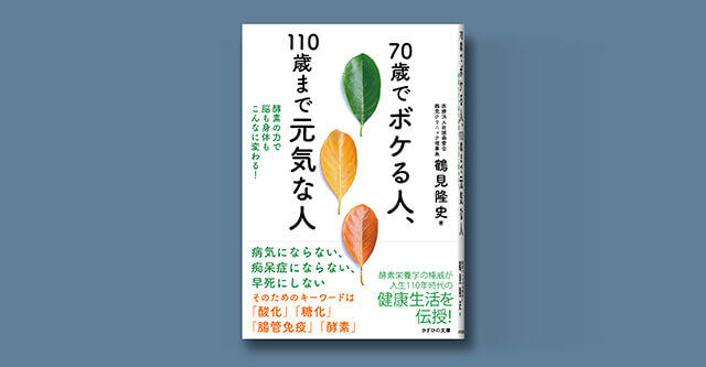 鶴見先生の新刊「70歳でボケる人、110歳まで元気な人」が発売決定!