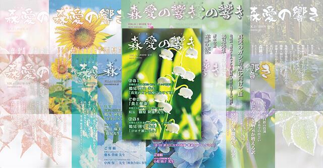 森愛CLUB 季刊誌 「森愛の響き」の 販売を開始しました。
